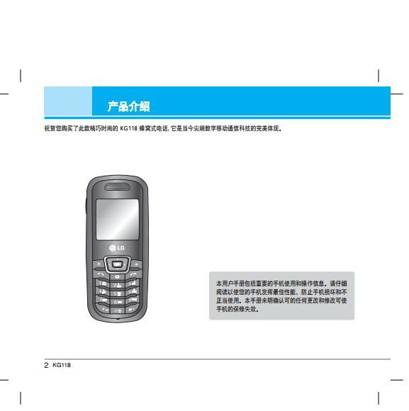 乐金手机KG118型使用说明书