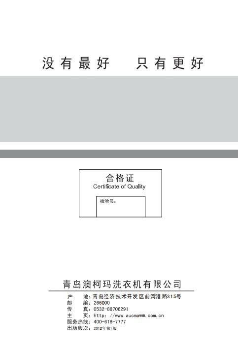 澳柯玛XQG75-B1288S洗衣机使用说明书