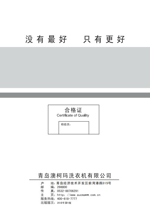 澳柯玛XQG75-B1288R洗衣机使用说明书