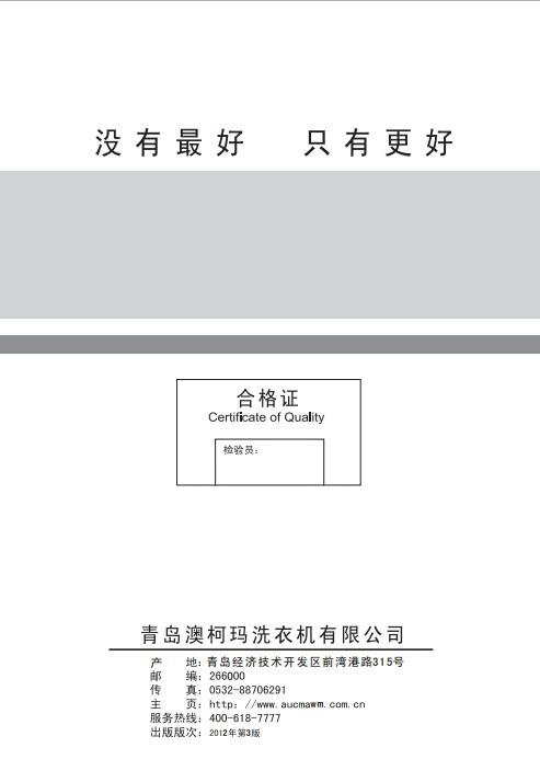 澳柯玛XQG53-1058洗衣机使用说明书
