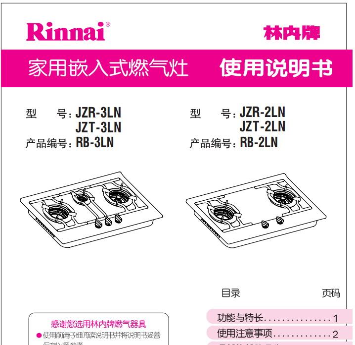 林内JZR-2LN家用燃气灶使用说明书