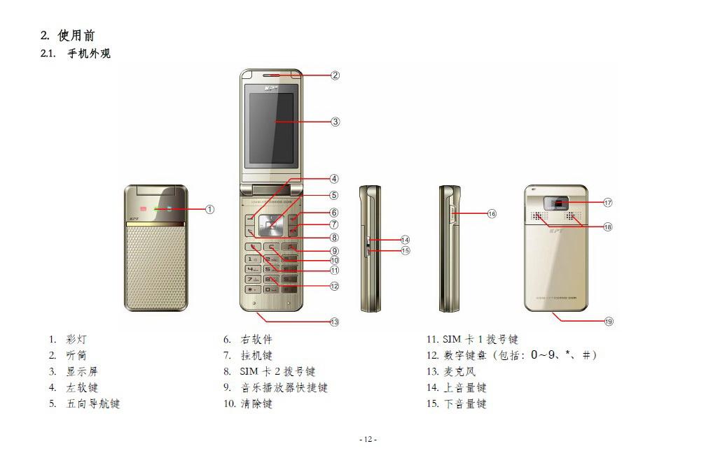 港利通手机KC580型使用说明书