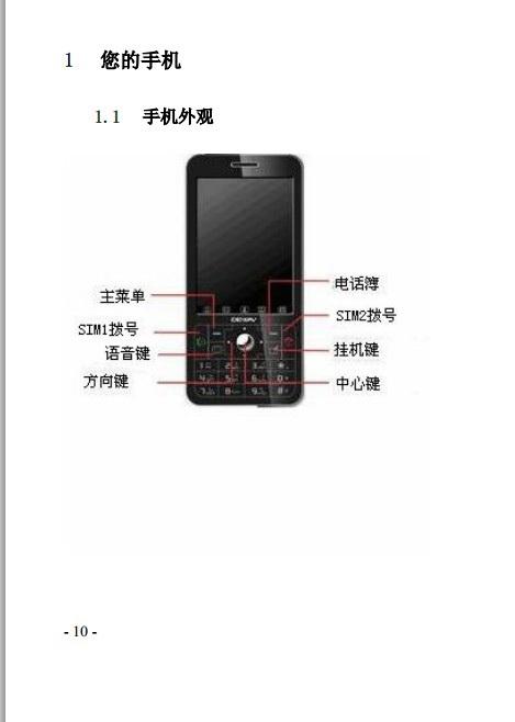 高科手机208型使用说明书