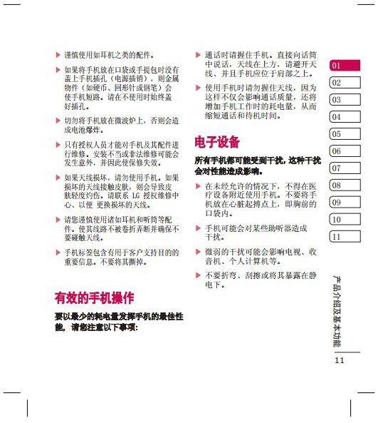 乐金手机KF600型使用说明书