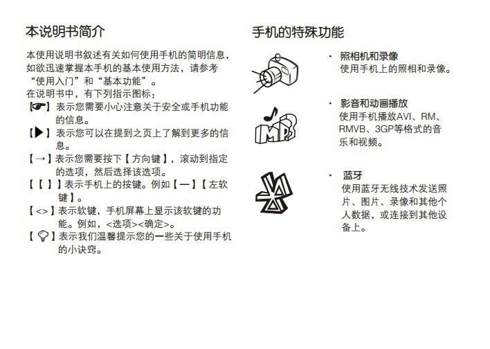 OPPO手机T5型说明书