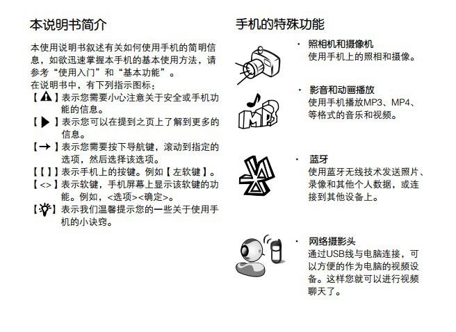 OPPO手机P51型说明书
