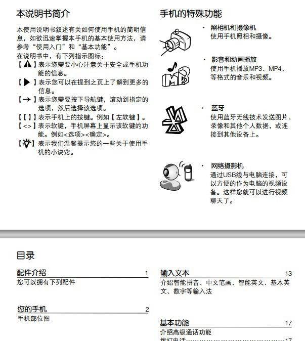 OPPO手机F29型说明书