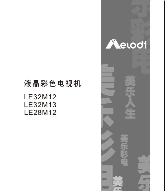 TCL王牌LE28M12液晶彩电使用说明书