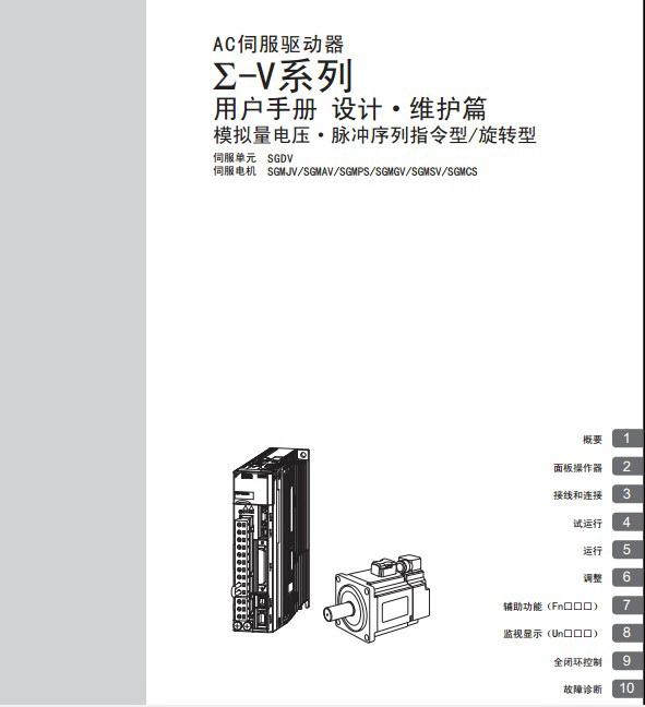 安川SGDV-5R4D01A伺服驱动器用户手册