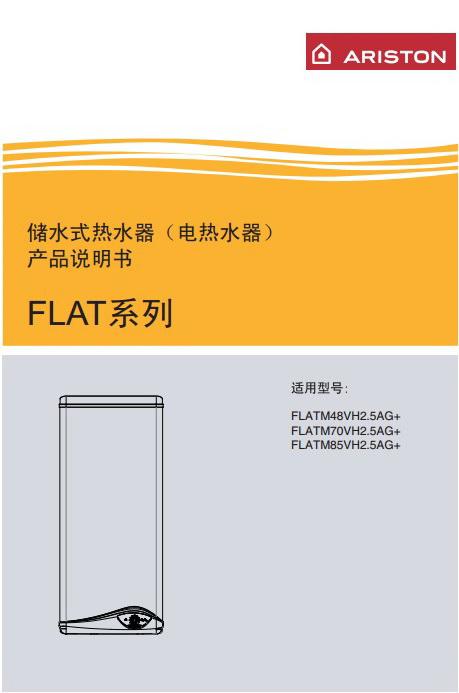 阿里斯顿FLATM48VH2.5AG+平板电热水器使用说明书