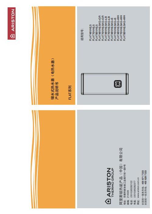 阿里斯顿FLAT70VH2.5AG+S平板电热水器使用说明书