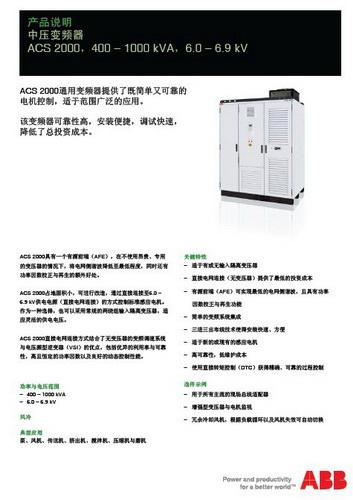 ABB ACS 2069-1T-AN1-a-0E中压变频器产品说明书