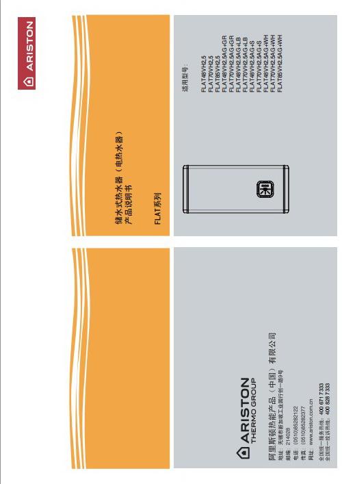 阿里斯顿FLAT85VH2.5平板电热水器使用说明书