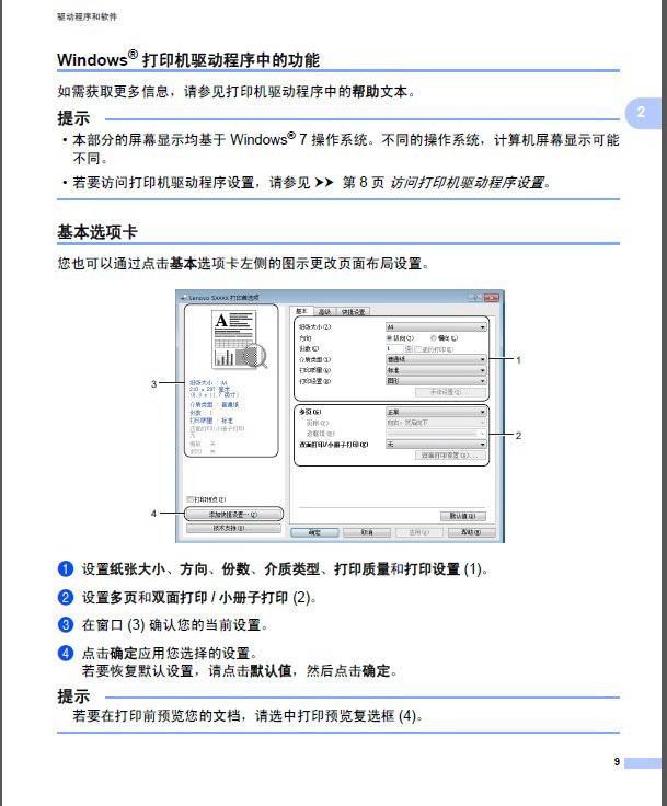 联想S2001打印机说明书