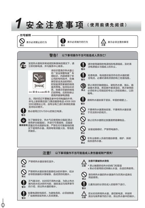 海尔es50h-hc3(e)热水器使用说明书图片