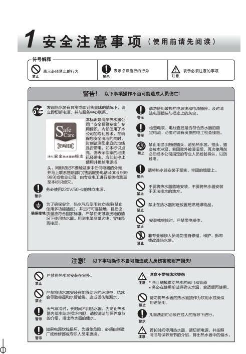 海尔ES60H-HC3(E)热水器使用说明书
