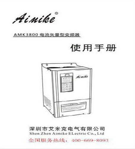 艾米克AMK3800-4T3150G/P电流矢量变频器使用手册