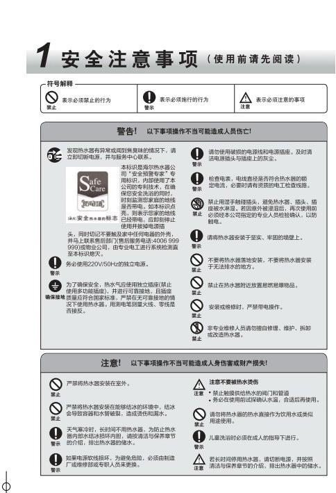 海尔es60h-c6(ne)热水器使用说明书图片