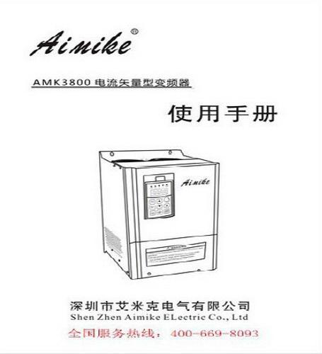 艾米克AMK3800-4T2200G/P电流矢量变频器使用手册