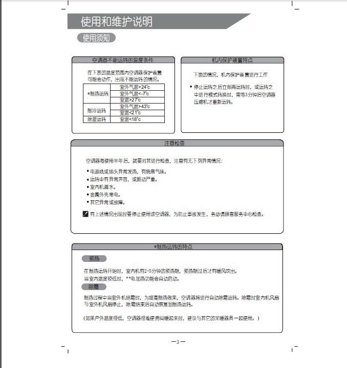 科龙KFR-32GW/VQFDBp-3空调器安装使用说明书