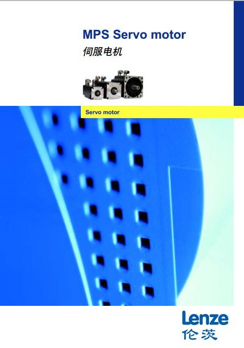 伦茨MPS0720303伺服电机用户手册