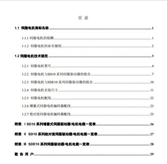 欧瑞SMMA-132F37EDM伺服电机使用手册