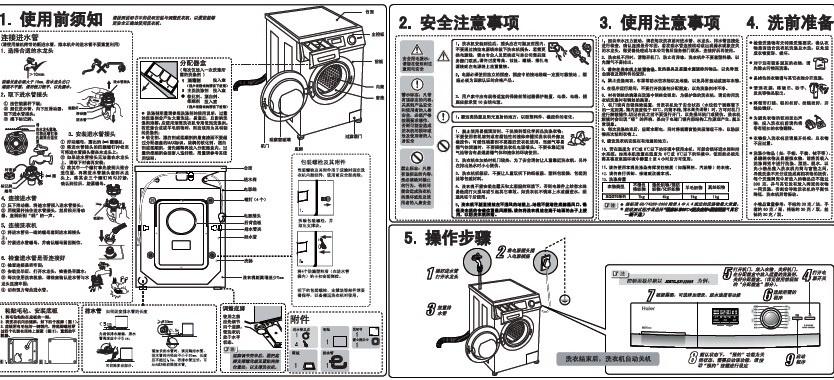 海尔xqg70-bx12288a洗衣机使用说明书
