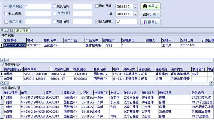 天阳模具管理软件