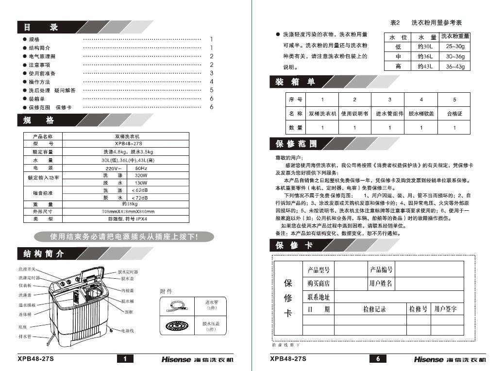 海信xpb48-27s洗衣机使用说明书
