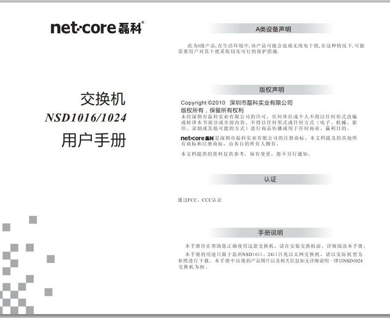 磊科NSD1016交换机使用说明书