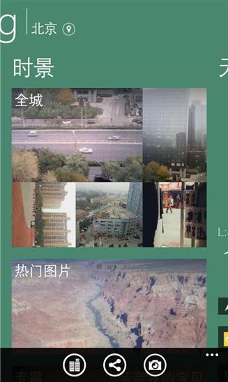 墨迹天气 For WP8