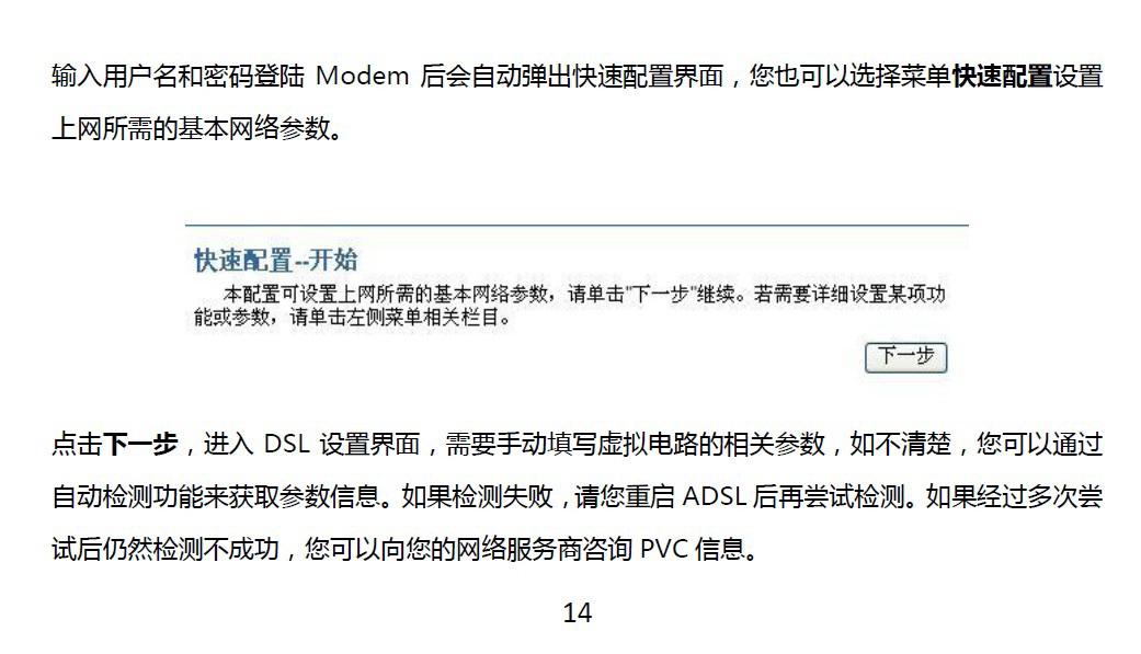 磊科NM408M无线路由器使用说明书