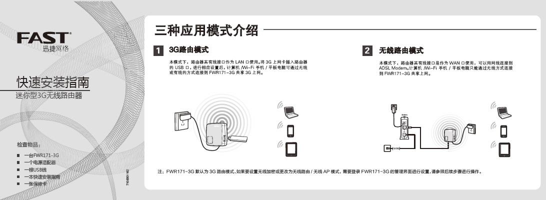 迅捷FWR171-3G无线路由器快速安装指南