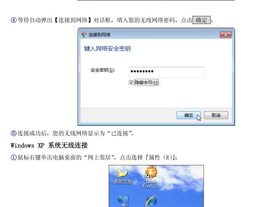 腾达FH450无线路由器使用说明书