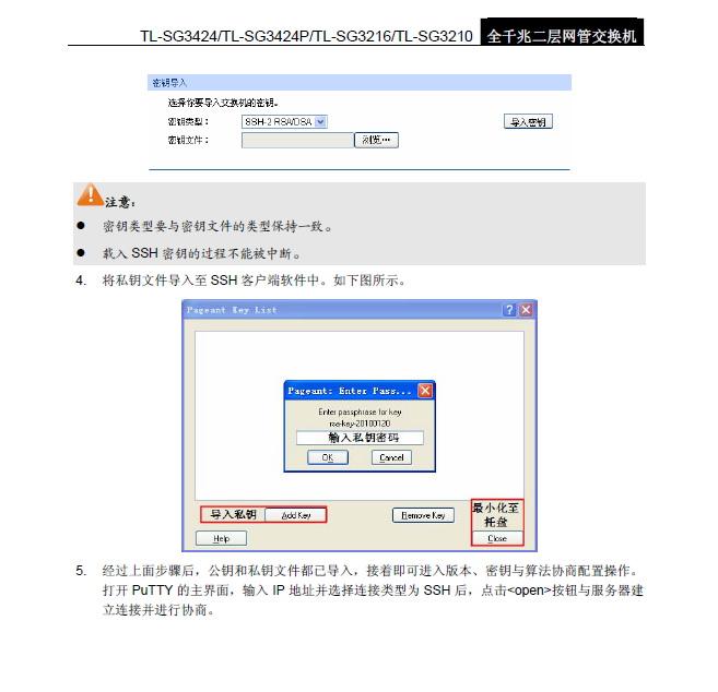 TP-LINK TL-SG3210全千兆二层网管交换机用户手册