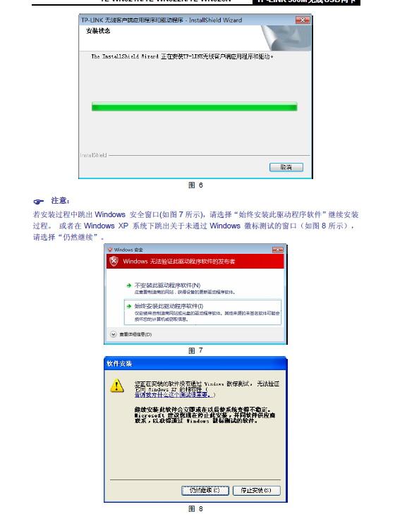 TP-LINK TL-WN822N 300M无线USB网卡详细配置指南