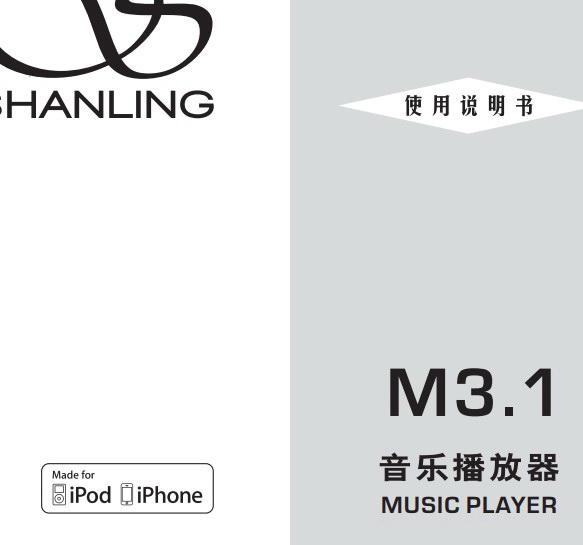 山灵M3.1音乐播放器使用说明书
