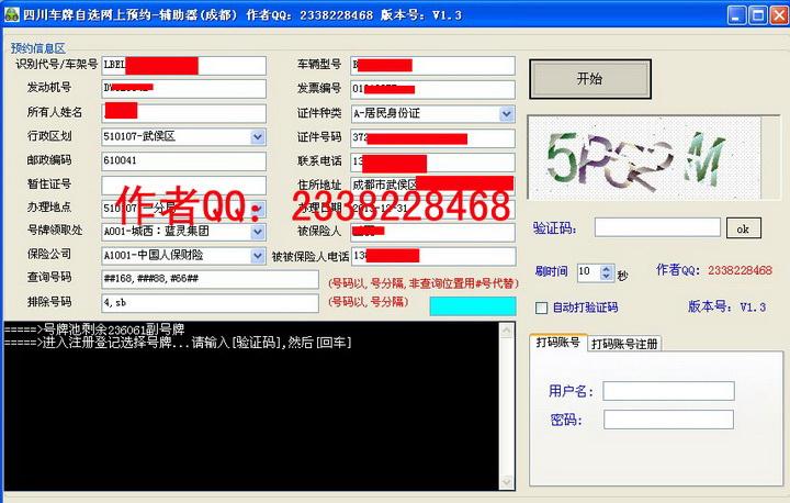 四川成都车牌选号辅助软件