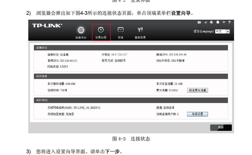 TP-LINK TL-TR861无线路由器Mini详细配置指南