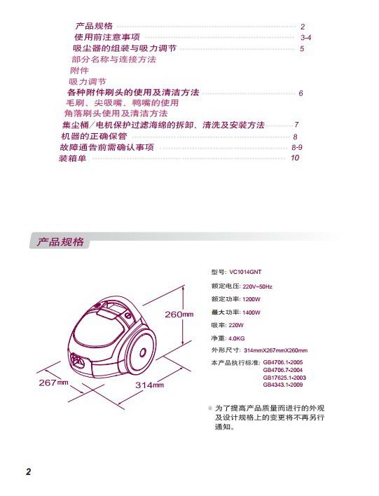 LG VC1014GNT吸尘器说明书