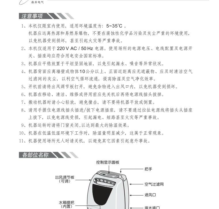 森井电气CH928B除湿机使用说明书