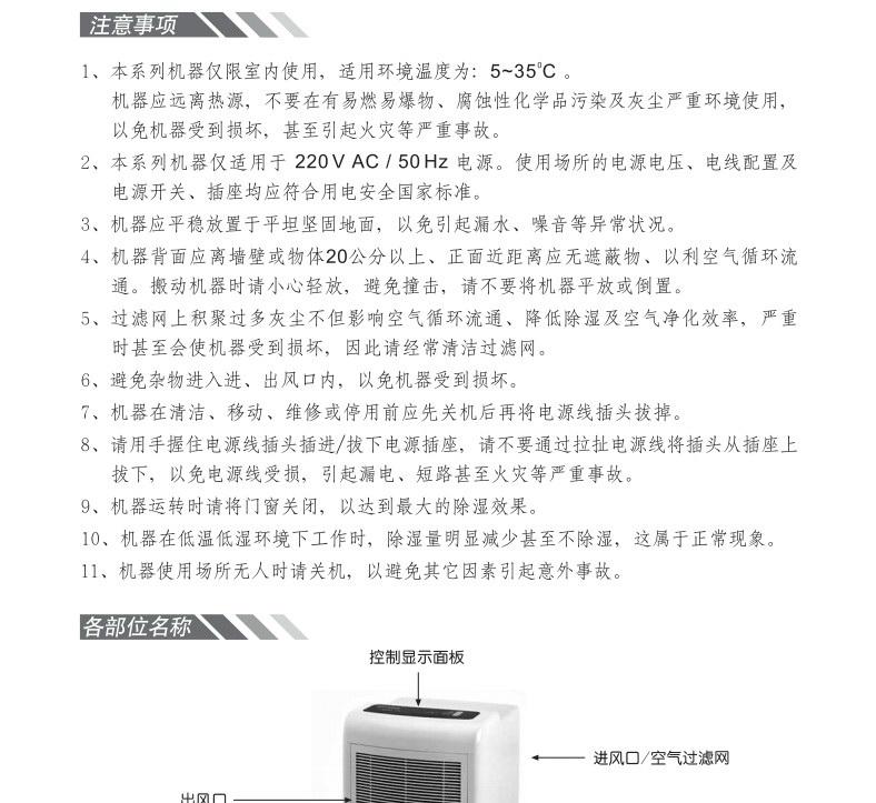 森井电气CH936/948BE除湿机使用说明书