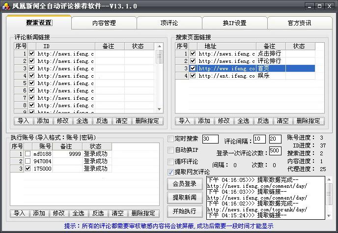 名风凤凰新闻评论软件