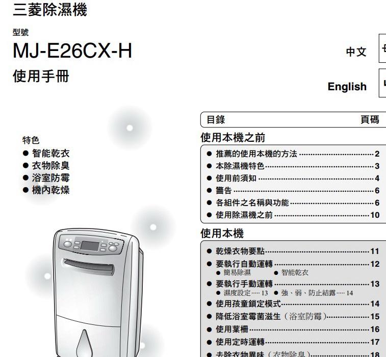 三菱MJ-E26CX-H除湿机说明书