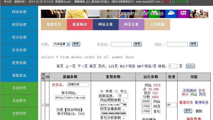 嘟嘟搜索 加盟式商业智能搜索_分站标准版