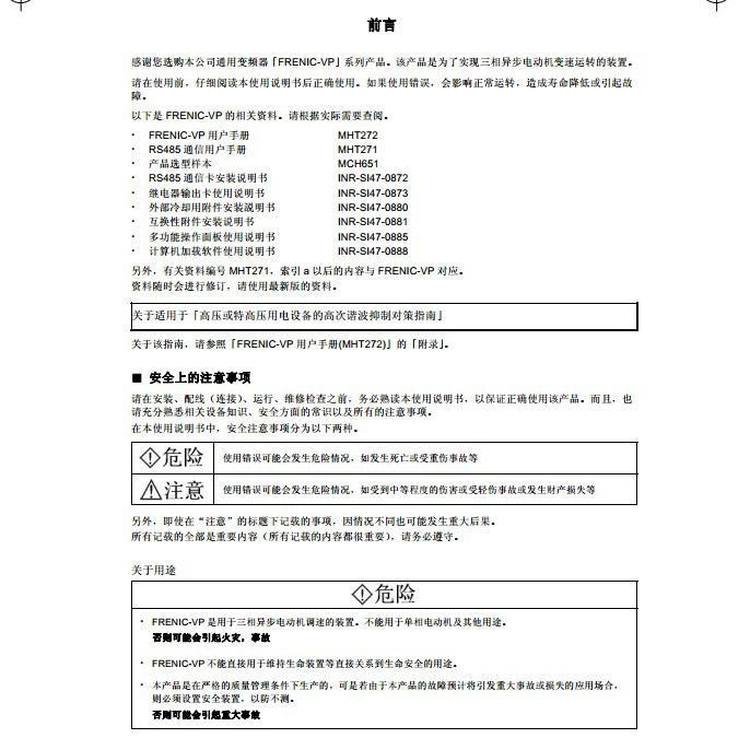 富士FRN160F1E-4C变频器说明书