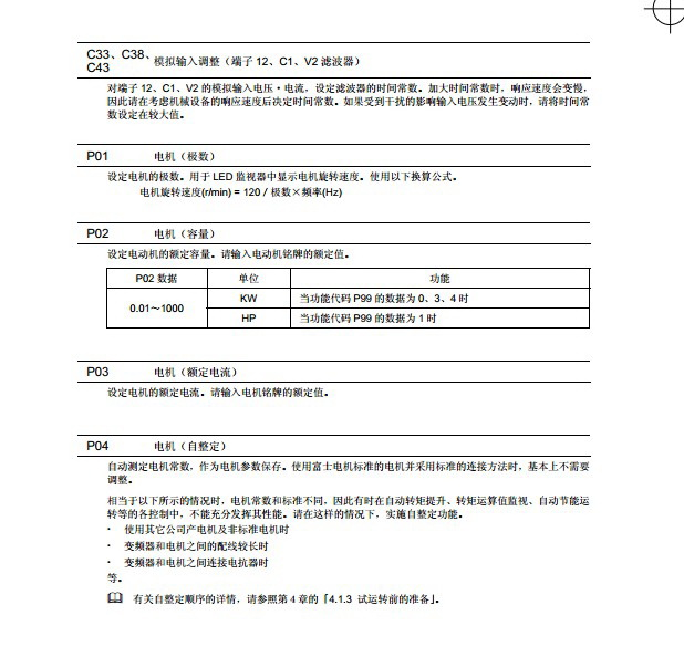 富士FRN160F1S-4C变频器说明书