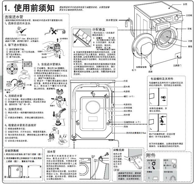 海尔xqg60-hb10288洗衣机使用说明书