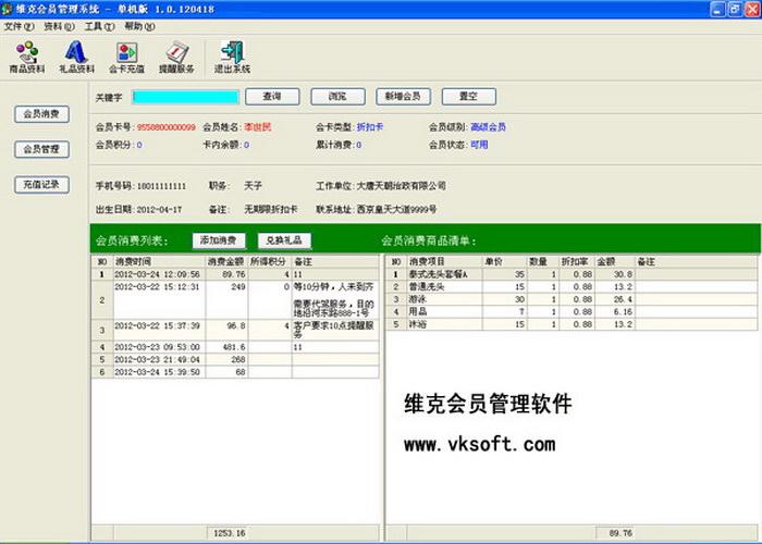 维克快递单打印软件管理系统