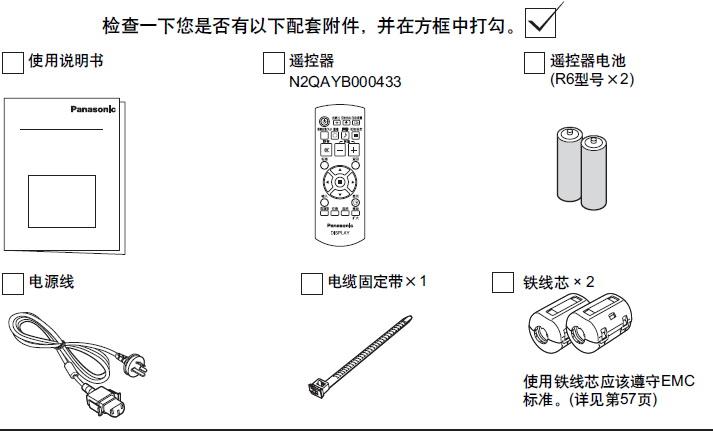 松下高清等离子电视TH-58PF12CK型使用说明书